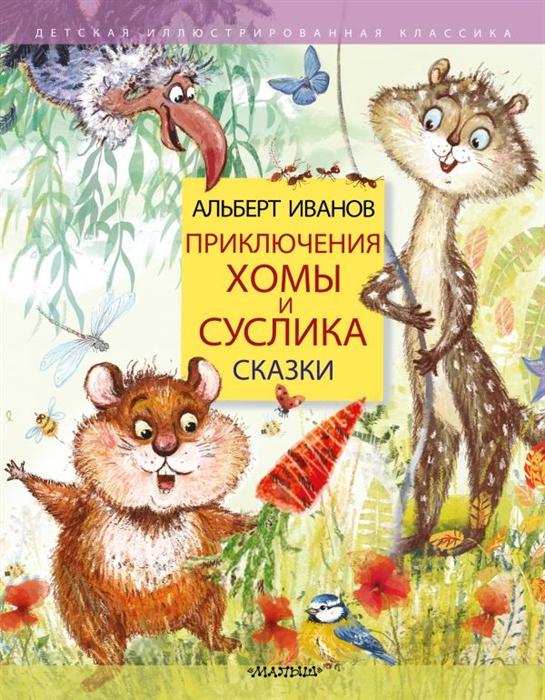 Иванов А. Приключения Хомы и Суслика Сказки недорого