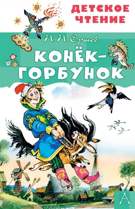 Ершов П. Конек-горбунок ершов п п стихи и сказки
