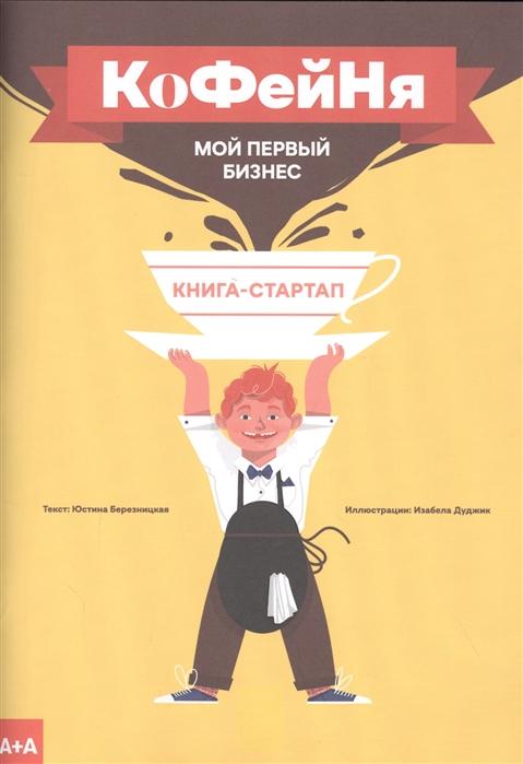 книга кофейня читать онлайн полностью