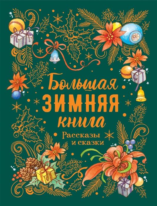 Купить Большая зимняя книга Рассказы и сказки, Росмэн, Проза для детей. Повести, рассказы