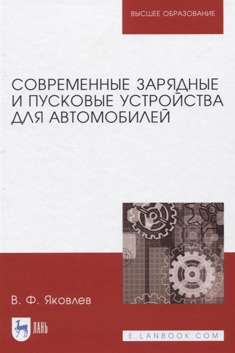 Яковлев В. Современные зарядные и пусковые устройства для автомобилей