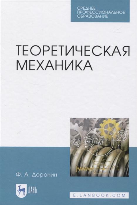 Фото - Доронин Ф. Теоретическая механика юрий векилов теоретическая физика классическая механика