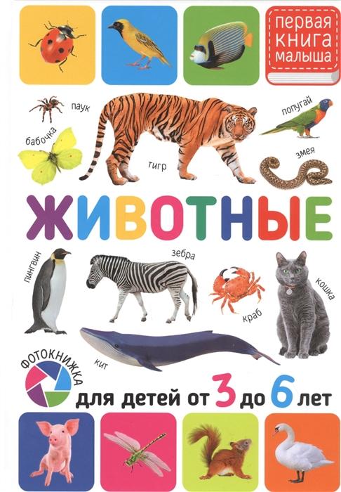 Феданова Ю., Скиба Т., Машир Т. (ред.) Животные Для детей от 3 до 6 лет