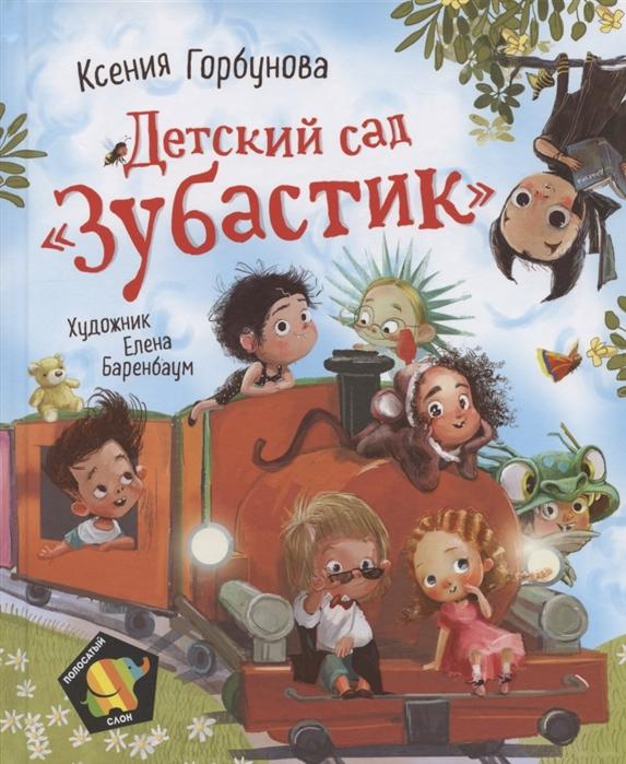 Купить Детский сад Зубастик, Росмэн, Сказки