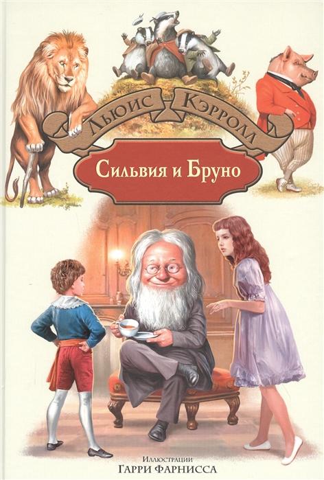 Купить Сильвия и Бруно, Альфа - книга, Детская фантастика