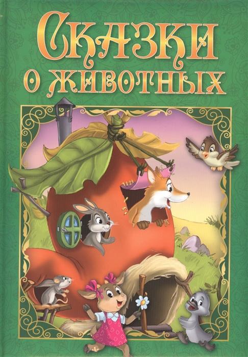 Полянская Н. (пер.) Сказки о животных недорого