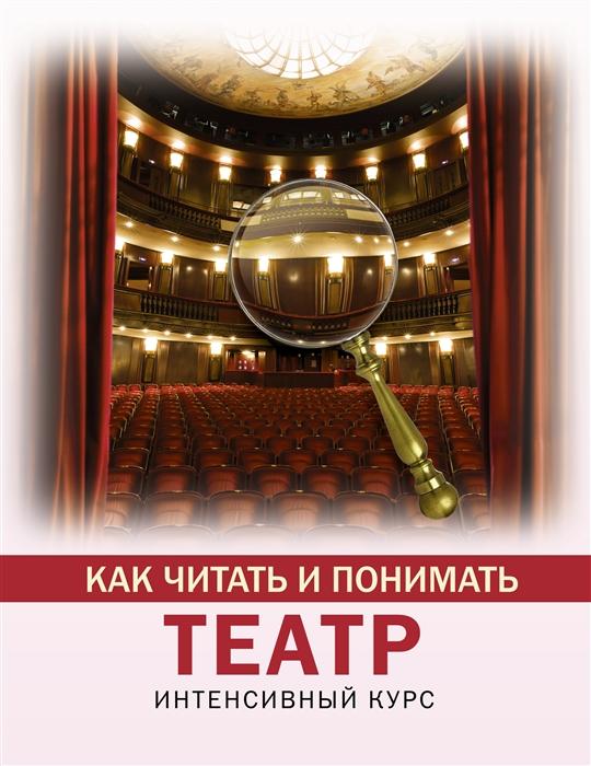 книга театр жизни читать