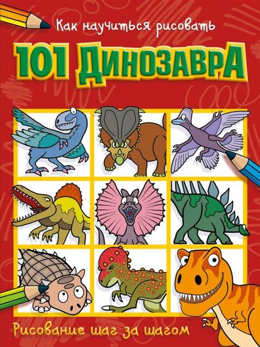 Фото - Ламберт Н. (худ.) Как научиться рисовать 101 динозавра раннее развитие издательство аст как научиться рисовать 101 единорога