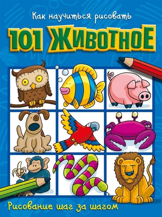 Фото - Грин Д. (худ.) Как научиться рисовать 101 животное раннее развитие издательство аст как научиться рисовать 101 единорога