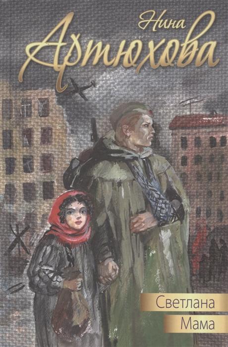 Купить Светлана Мама повести, Энас-Книга, Проза для детей. Повести, рассказы