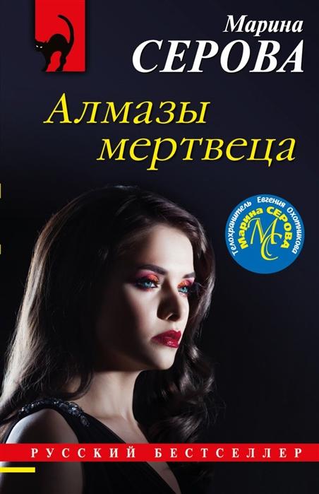 Серова М. Алмазы мертвеца серова м тайны горных туманов