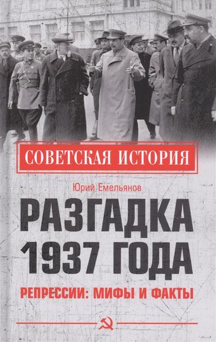 Фото - Емельянов Ю. Разгадка 1937 года Репрессии мифы и факты емельянов ю сталин на вершине власти