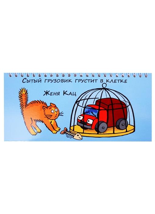 Купить Сытый грузовик грустит в клетке, МЦНМО, Книги - игрушки