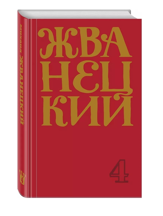 Жванецкий М. Михаил Жванецкий Сборник 90-х годов Том 4 недорого