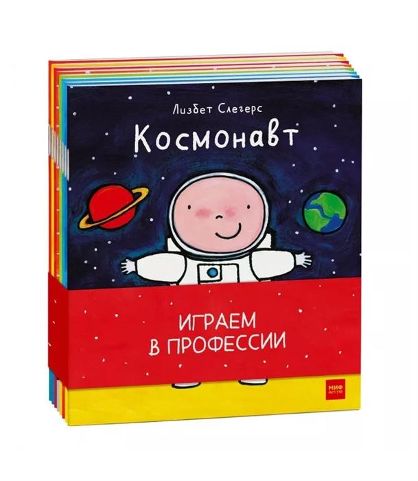 Слегерс Л. Играем в профессии комплект из 8 книг играем в профессии
