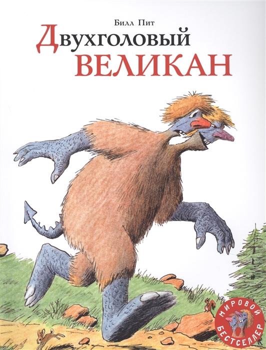 Купить Двухголовый великан, Мелик-Пашаев, Сказки
