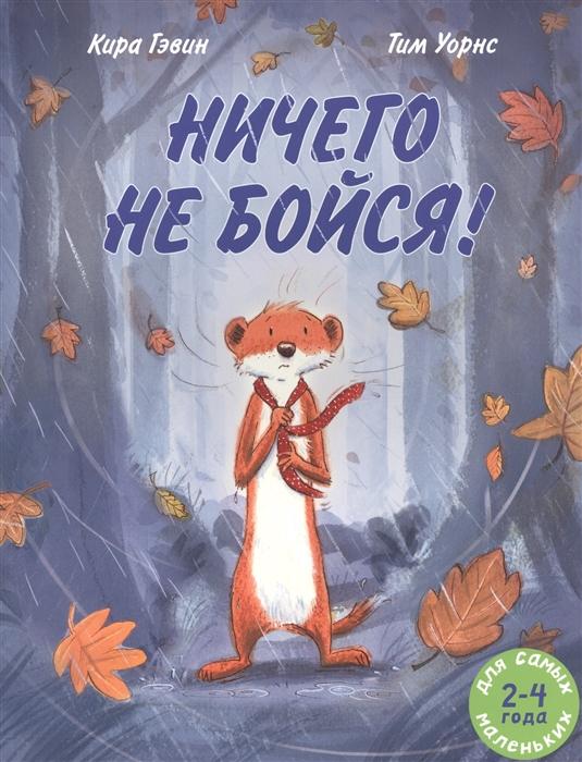 Купить Ничего не бойся, Мелик-Пашаев, Сказки