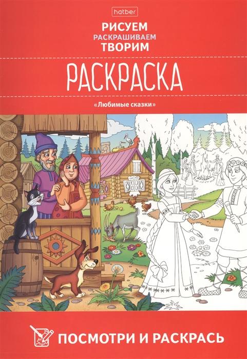 Купить Посмотри и раскрась Любимые сказки, Хатбер-Пресс, Раскраски