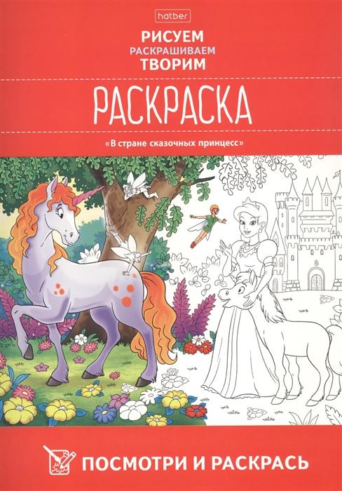 Купить Посмотри и раскрась В стране сказочных принцесс, Хатбер-Пресс, Раскраски