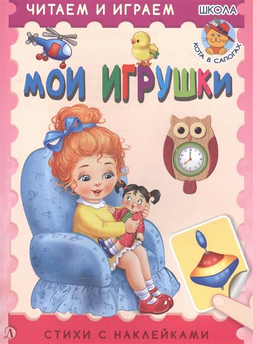 Шестакова И. Мои игрушки Стихи с наклейками шестакова и книжка с наклейками гуси лебеди шестакова и