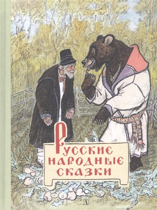Толстой А., Булатов М., Ушинский К. Русские народные сказки толстой а горький м булатов