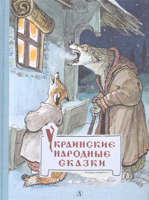 Грибова Л., Турков В. Украинские народные сказки грибова л турков в рукавичка сказки