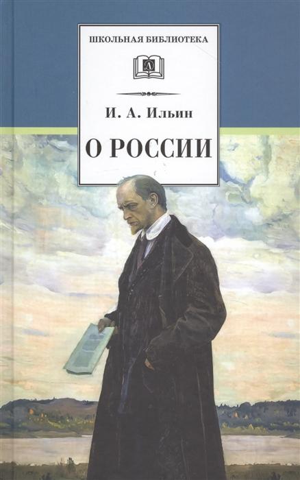 Фото - Ильин И. О России ильин и о противлении злу силою