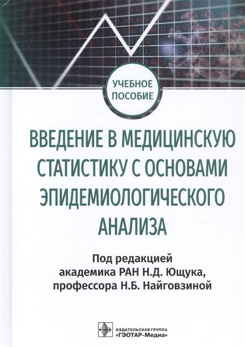 Ющук Н, Найговзина Н. (ред.) Введение в медицинскую статистику с основами эпидемиологического анализа Учебное пособие недорого