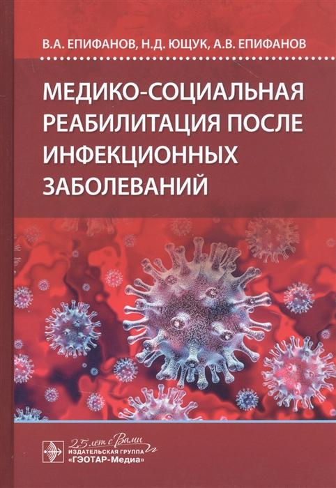 Епифанов А., Ющук Н., Епифанов А. и др. Медико-социальная реабилитация после инфекционных заболеваний недорого