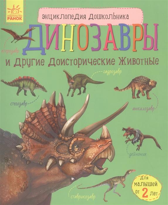 Купить Динозавры и другие доисторические животные, Ранок, Первые энциклопедии для малышей (0-6 л.)