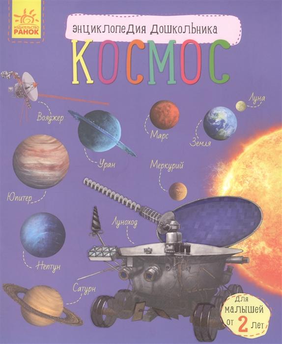 Купить Космос, Ранок, Первые энциклопедии для малышей (0-6 л.)