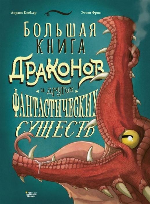 Купить Большая книга драконов и других фантастических существ, АСТ, Фольклор для детей