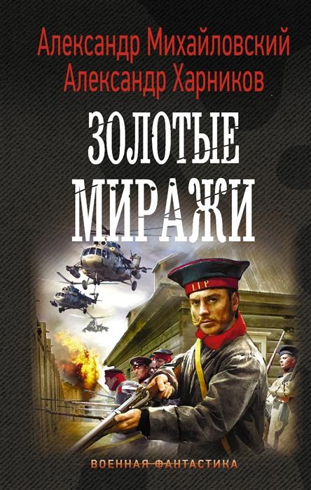 Михайловский А., Харников А. Золотые миражи елена вольская миражи