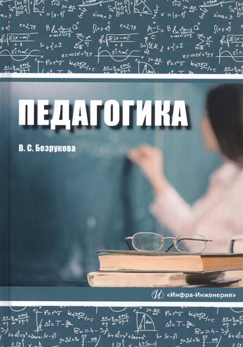 елена безрукова книги читать