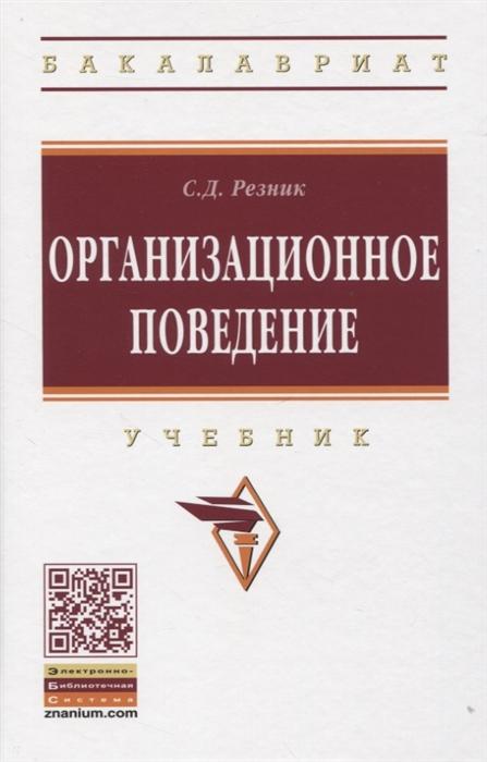 Резник С. Организационное поведение Учебник недорого