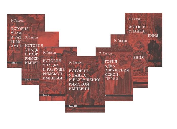 Фото - Гиббон Э. История упадка и разрушения Римской империи Комплект из 7 томов спицын е ю история россии комплект из 5 томов