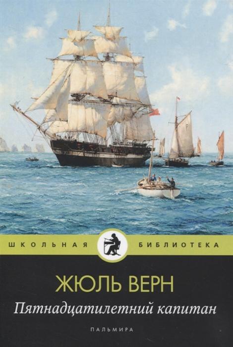 верн ж пятнадцатилетний капитан роман Верн Ж. Пятнадцатилетний капитан Роман