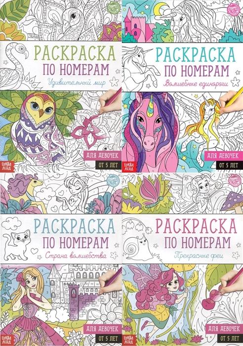 Фото - Набор раскрасок по номерам Для девочек комплект из 4 книг набор раскрасок 1 мои первые раскраски комплект из 12 книг