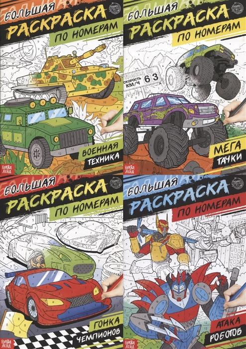 Фото - Набор раскрасок по номерам Для мальчиков комплект из 4 книг набор раскрасок 1 мои первые раскраски комплект из 12 книг
