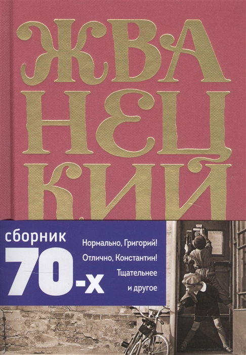 Жванецкий М. Михаил Жванецкий Сборник 70-х годов Том 2 недорого
