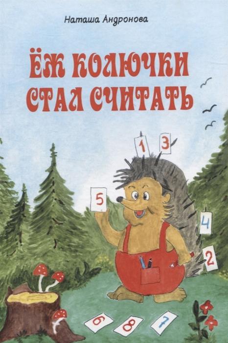 Купить Еж колючки стал считать, Издание книг ком, Стихи и песни