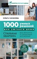 1000 умных решений для уютного дома. Стильная квартира без ремонта и серьезных вложений