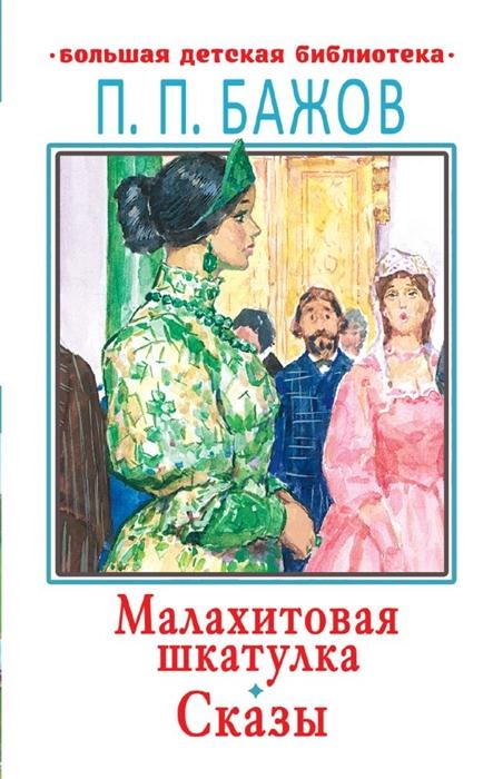 Купить Малахитовая шкатулка Сказы, АСТ, Сказки