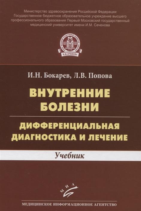 Бокарев И., Попова Л. Внутренние болезни Дифференциальная диагностика и лечение Учебник недорого