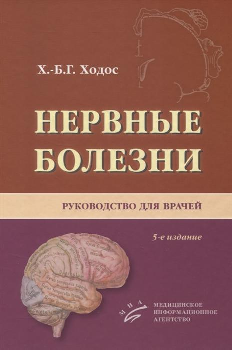 Фото - Ходос Х.-Б. Нервные болезни Руководство для врачей активное ведение родов руководство для врачей