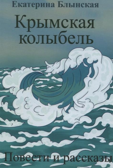 Крымская колыбель Повести и рассказы