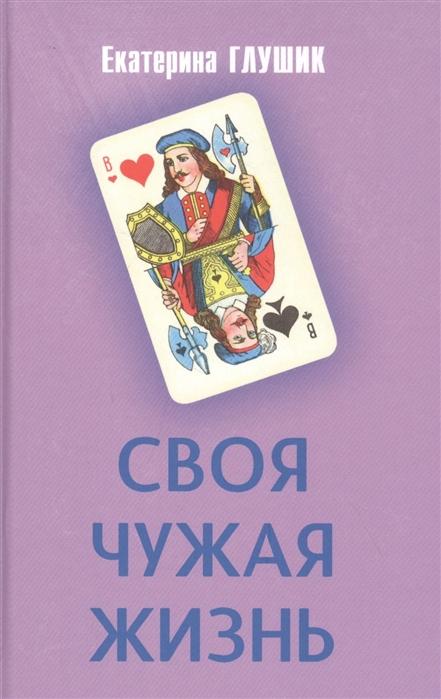 читать бесплатно книгу чужая жизнь