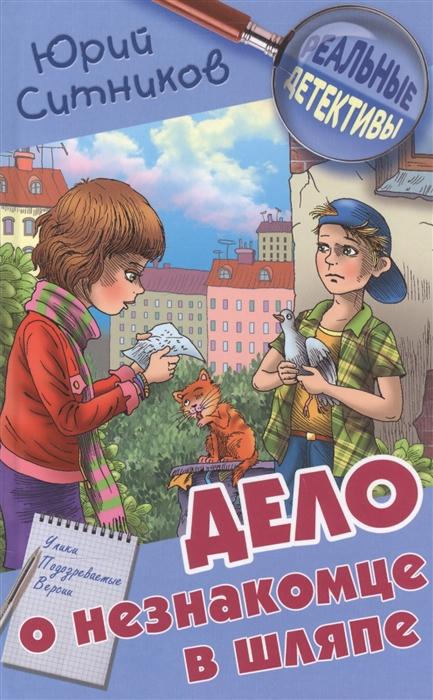 Купить Дело о незнакомце в шляпе, Литера Гранд, Детский детектив