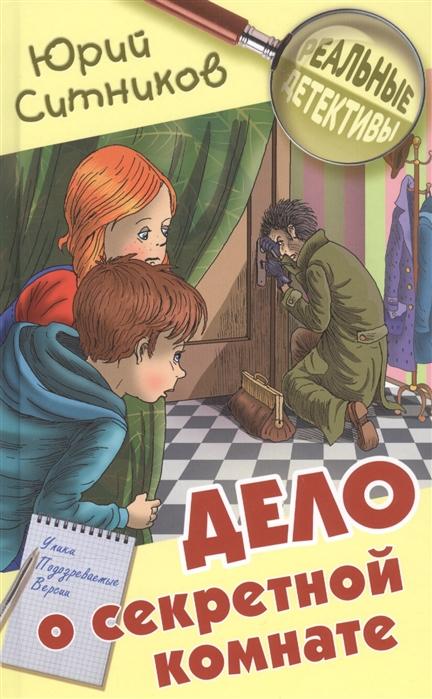 Купить Дело о секретной комнате, Литера Гранд, Детский детектив