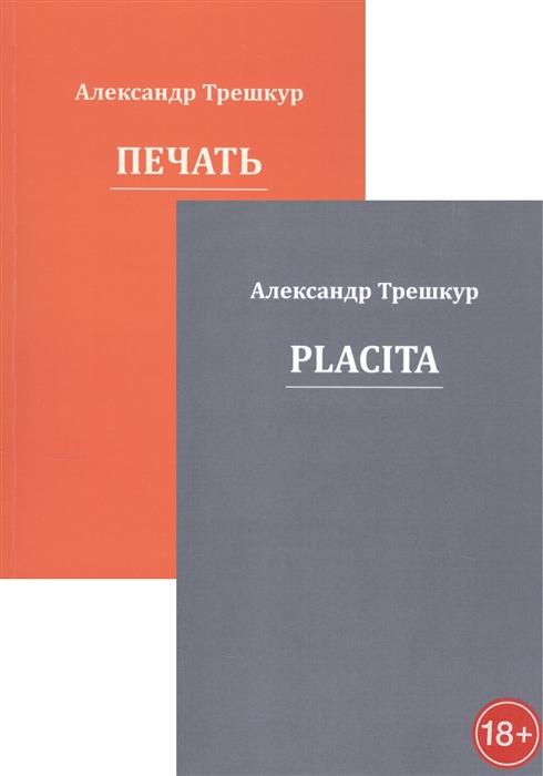 Стихотворения в двух томах Placita Печать комплект из 2 книг.